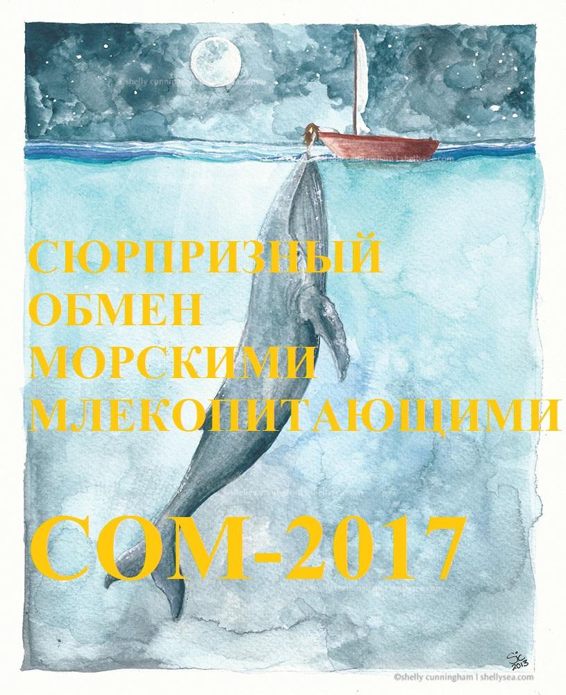 СЮРПРИЗНЫЙ ОБМЕН МОРСКИМИ МЛЕКОПИТАЮЩИМИ (СОМ-2017)