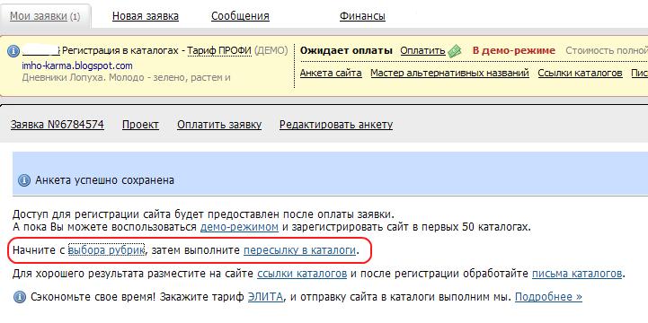 Регистрация сайта в каталогах это раскрутка сайтов агрегаторов