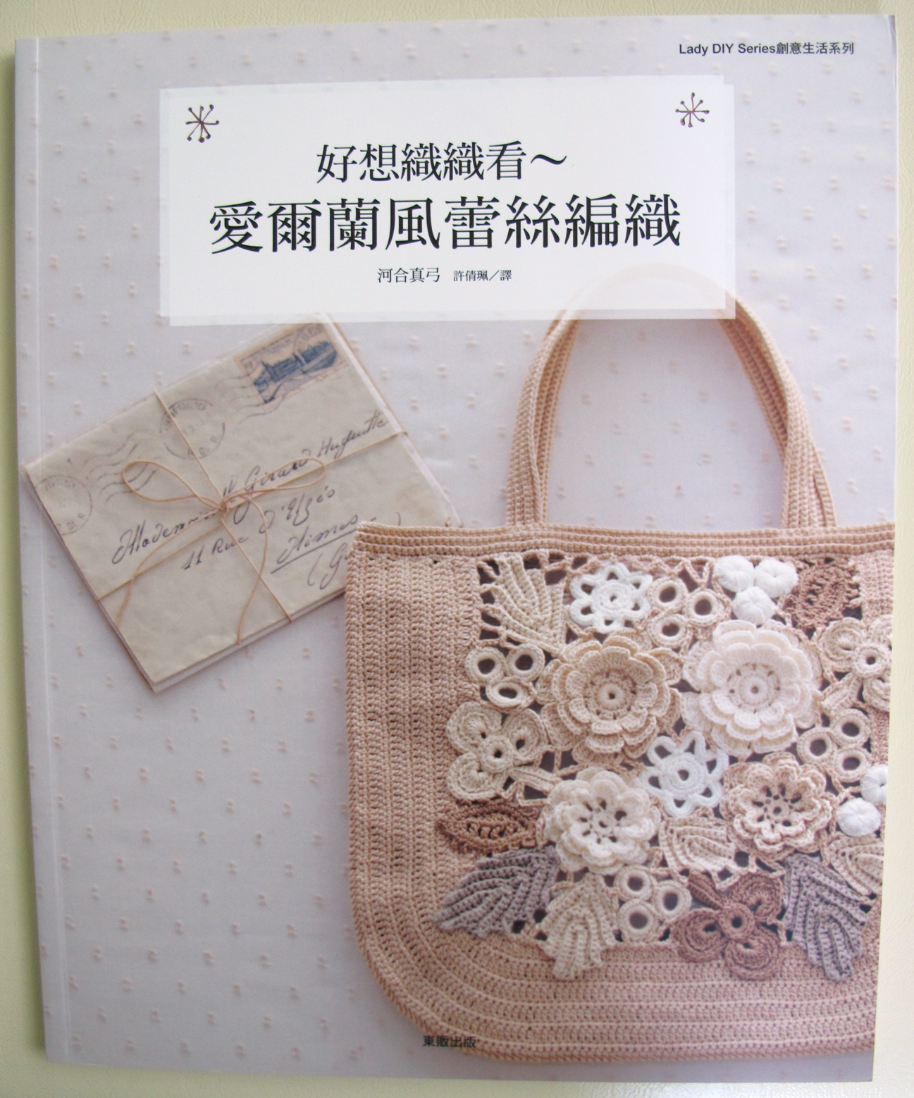 Crochet Pattern Books : ... .com: Japanese Crochet Book: I want to try Irish Crochet Lace Book