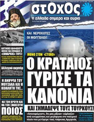 Εφημερίδα «ΣΤΟΧΟΣ» -  Στα περίπτερα όλης της Ελλάδος!