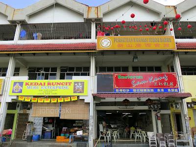 Sam-Kong-三江-Restaurant-Kampung-Ungku-Mohsin-Johor-Bahru