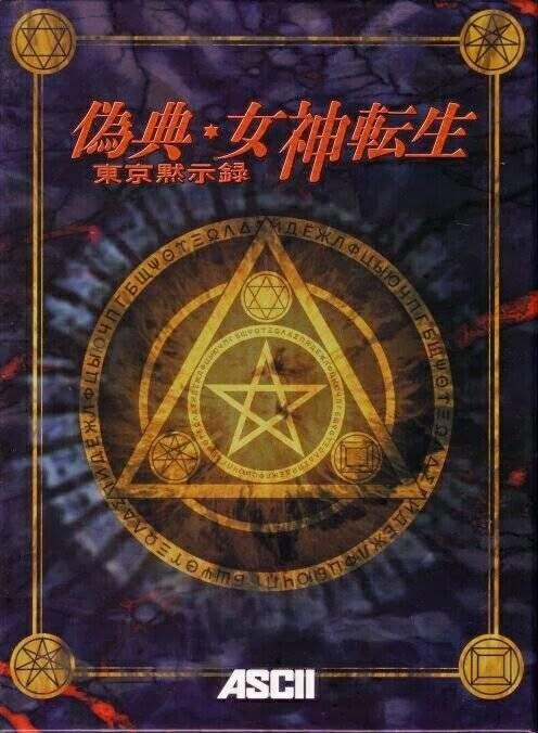 Japanese PC Compendium: Giten Megami Tensei: Tokyo Mokushiroku 偽典・女神転生 東京黙示録 Windows