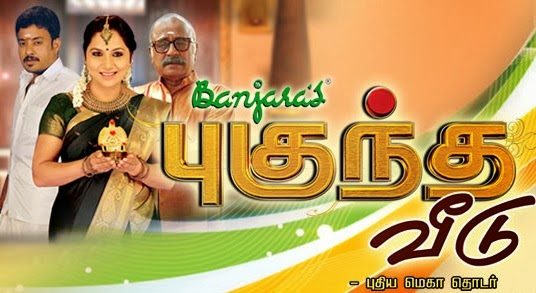 Pugundha Veedu - Episode 509 - April 15, 2014