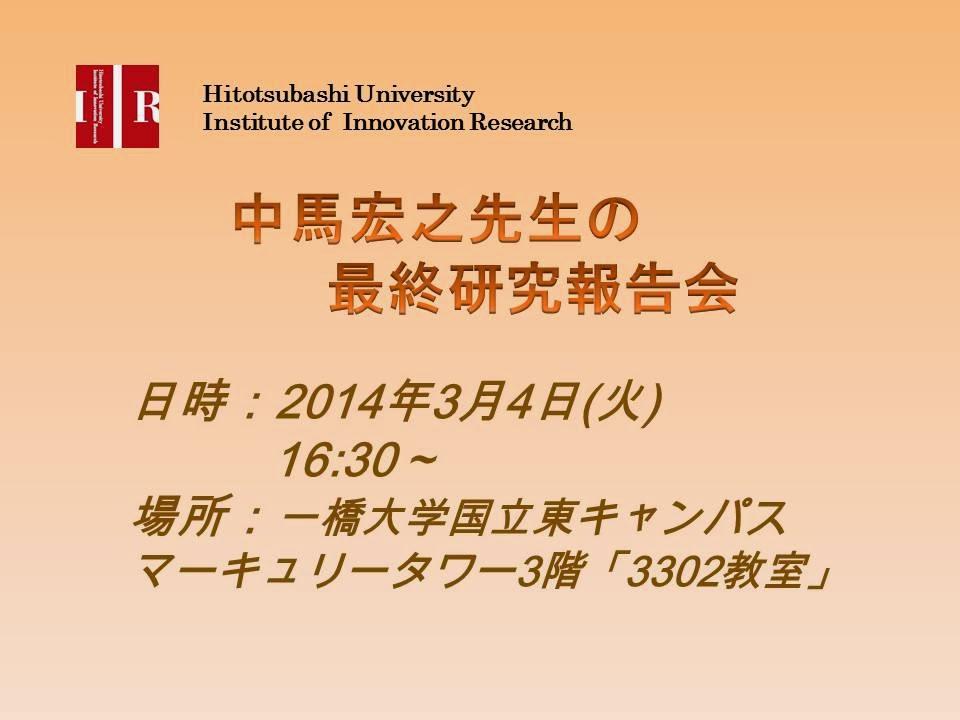【お知らせ】中馬先生最終研究報告会 2014.3.4