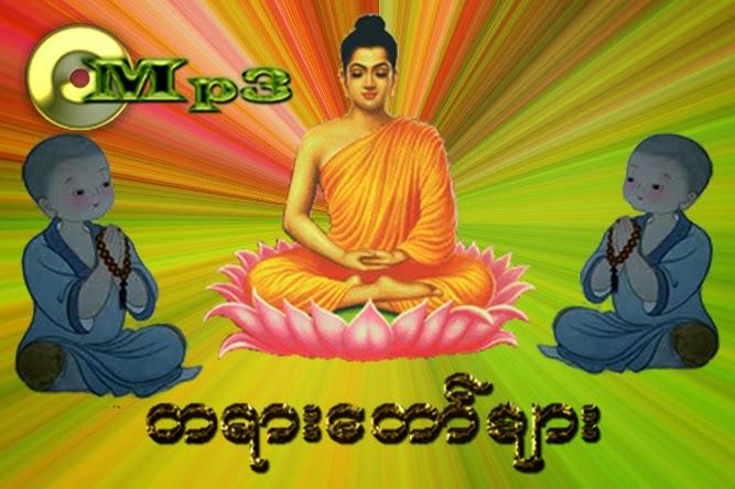 တရားေတာ္ mp3 free download