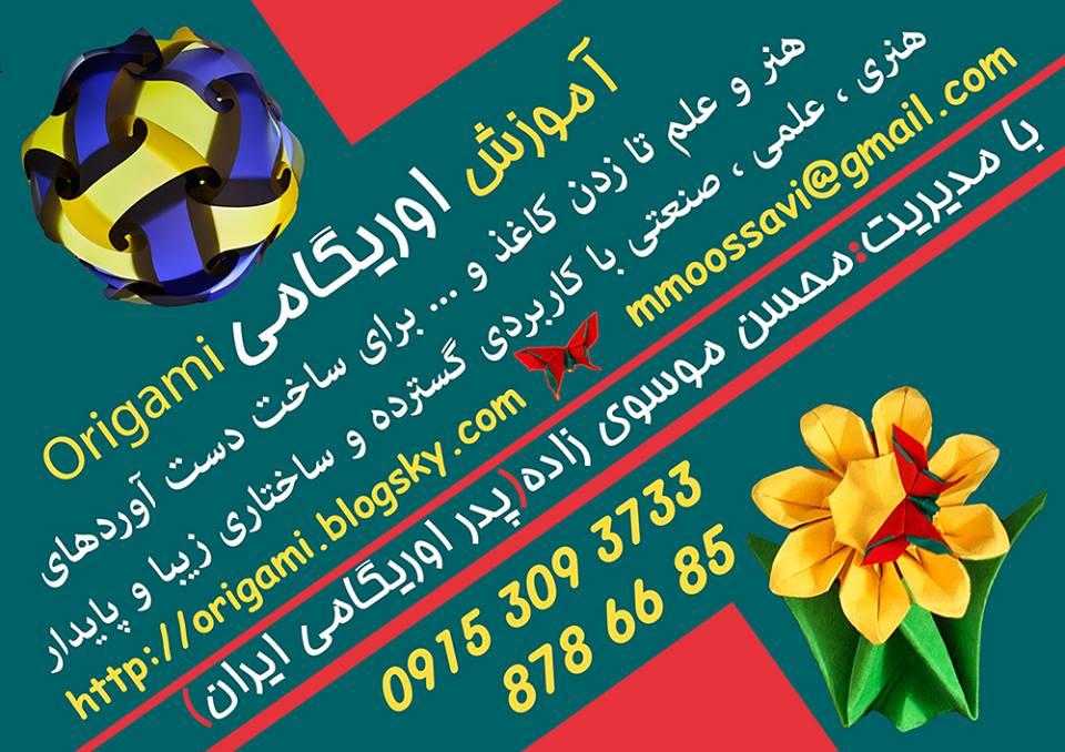 Mohsen Moossavi محسن موسوي زاده