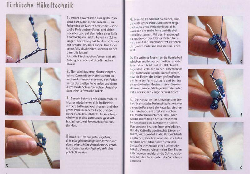 Вязание крючком и бисером турецкого жгута