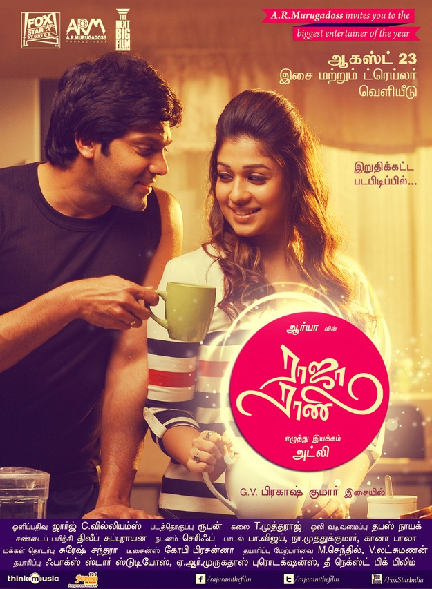 Watch Raja Rani Theatrical Full Movie HD Trailer Online | Featuring Arya, Jai, Nayanthara, Santhanam & Nazriya