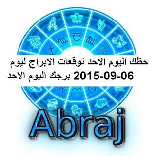 حظك اليوم الاحد توقعات الابراج ليوم 06-09-2015 برجك اليوم الاحد