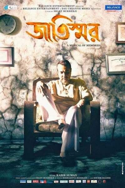 Jaatishwar (2014) Bengali Movie First Look Poster