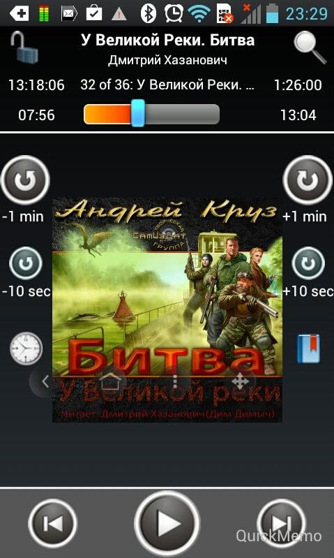 Плеер для аудиокниг Akimbo