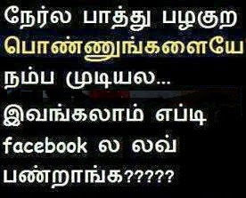 Facebookla Love - Funny Lines