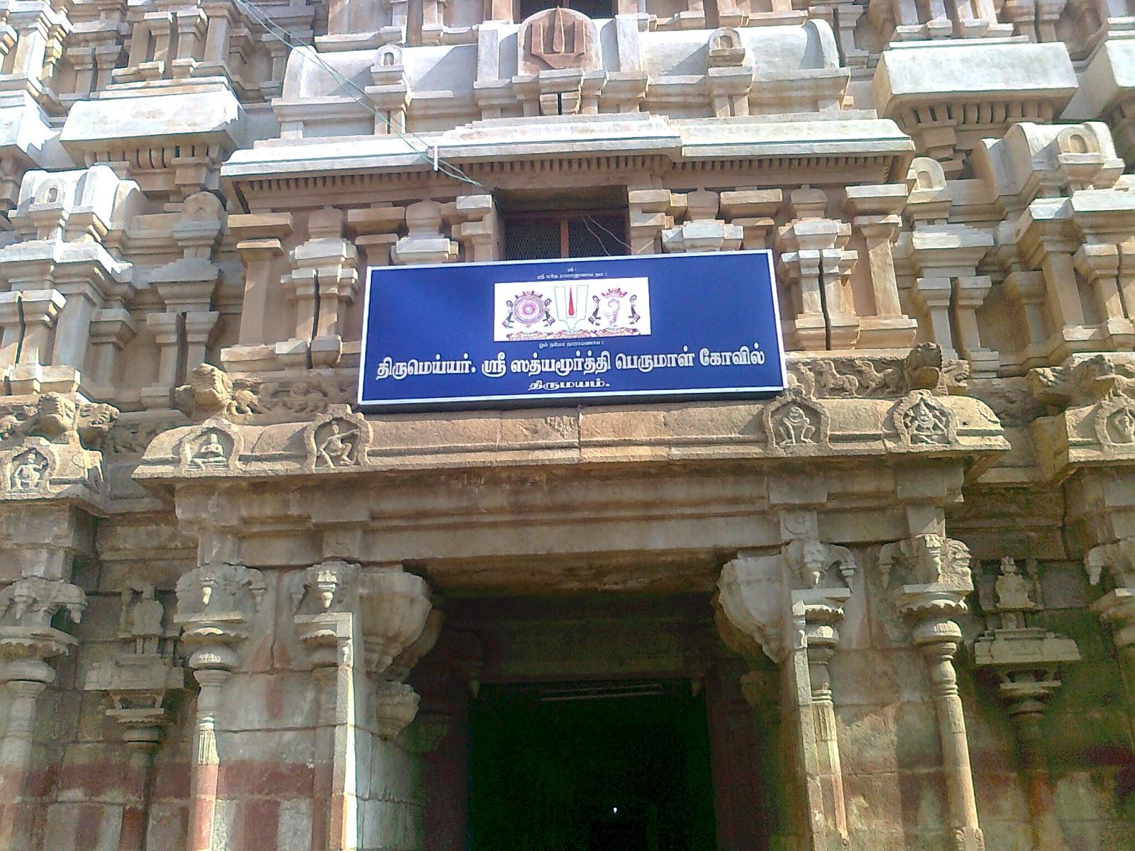 Thirumeyyam temple