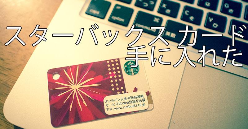 Starbucksのカード