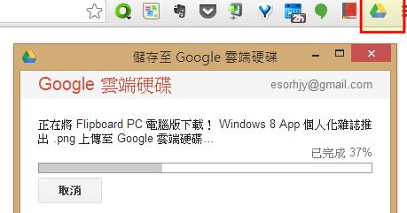 10個你可能沒發現的 Google 製作超好用 Chrome 瀏覽器擴充