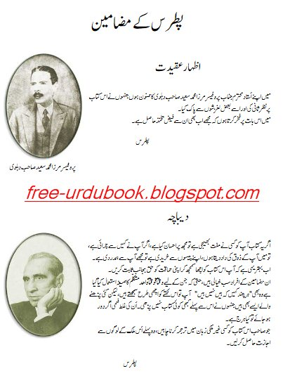 urdu mazameen Read the best urdu creativity by iban-e-insha it also contains urdu nasr, urdu articles, urdu novels, urdu essay by leading urdu writers, at one place also read urdu books, urdu stories, urdu novels, ebooks, romantic novels history books, urdu romantic novels, love stories, classic urdu.
