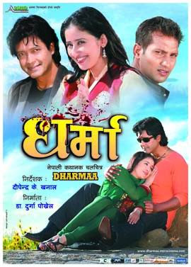 Dharma Nepali (2011) - Nepali Movie