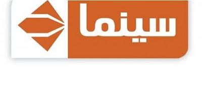 """تردد قناة """"الحياة سينما """"Al Hayat Cinema الجديد بعد التغيير على النايل سات"""