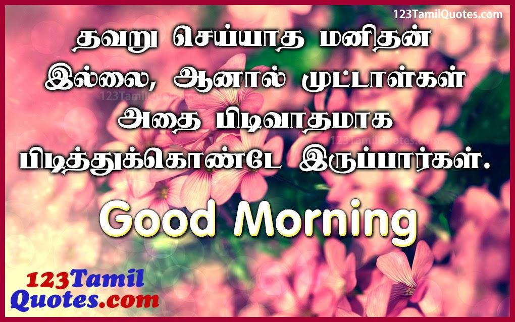 Tamil Cool Good Morning Quotes And Kavithai Kalai Vanakkam Good