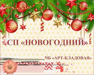СП новогодний