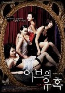 S? Quy?n R? C?a Ph�i ??p 2: Ngu?i V? T?t - The Temptation of Eve 2: Good Wife