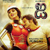 Shankar-Vikram 'I' 9 Days Collections