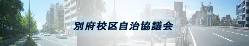 別府校区自治協議会