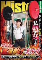 [MIJPS-0018] 業界初!重量挙げ美少女 踏ん張りすぎて処女膜破れてますが、私処女です