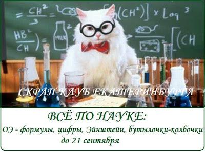 """Задание """"Всё по науке"""" до 21/09"""
