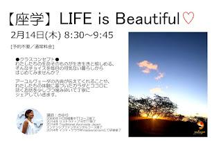 2月14日(木)【座学】LIFE is Beautiful ❤️/さゆり先生