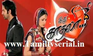 idhu kadhala 12 03 2014 vijay tv serial tamil tv serial