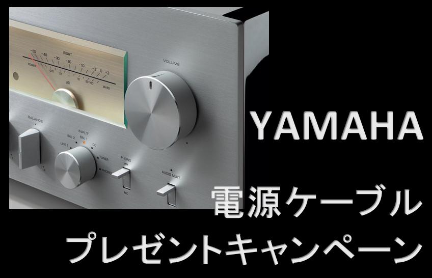 YAMAHA・電源ケーブル・プレゼントキャンペーン実施中。