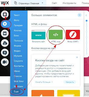 HTML на сайт Wix