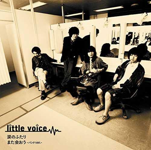[Single] little voice[黒猫チェルシー] – 涙のふたり/また会おう-バンドver.- (2015.08.12/MP3/RAR)