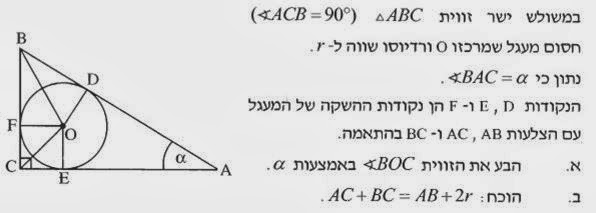 פתרון בעיה בגיאומטריה - מעגל חסום במשולש ישר זוית