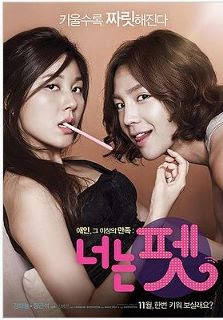 Watch You're My Pet 2011 Hollywood Movie