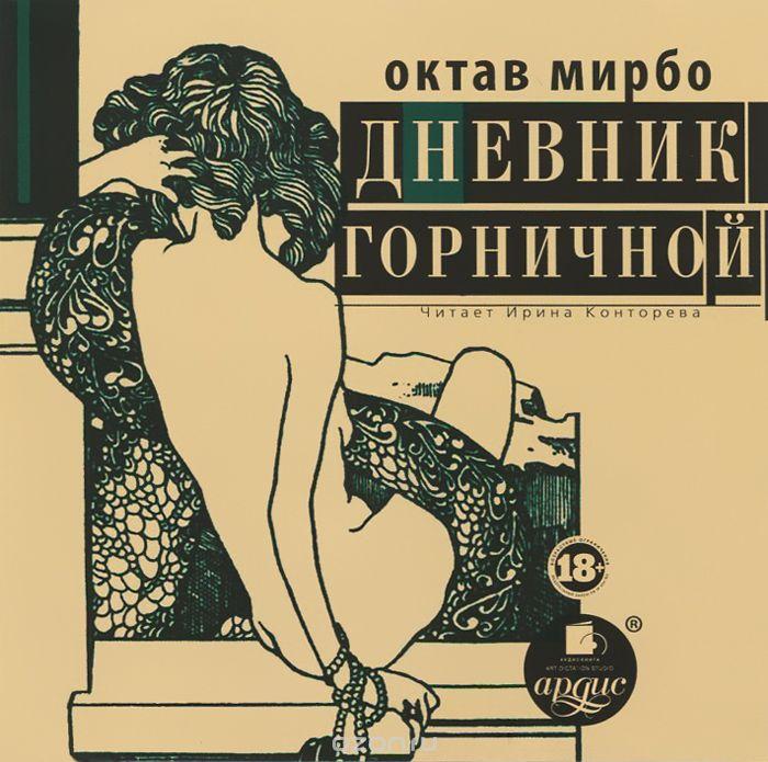 """Livre audio russe, traduction du """"Journal d'une femme de chambre"""", 2015"""
