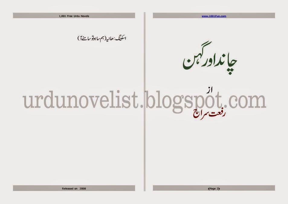 Chand Aur Gehan By Riffat Siraj