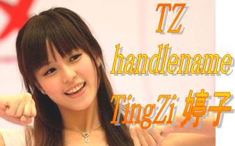 TZ Shenzhen University 温健婷 ウェン・ジエンティン