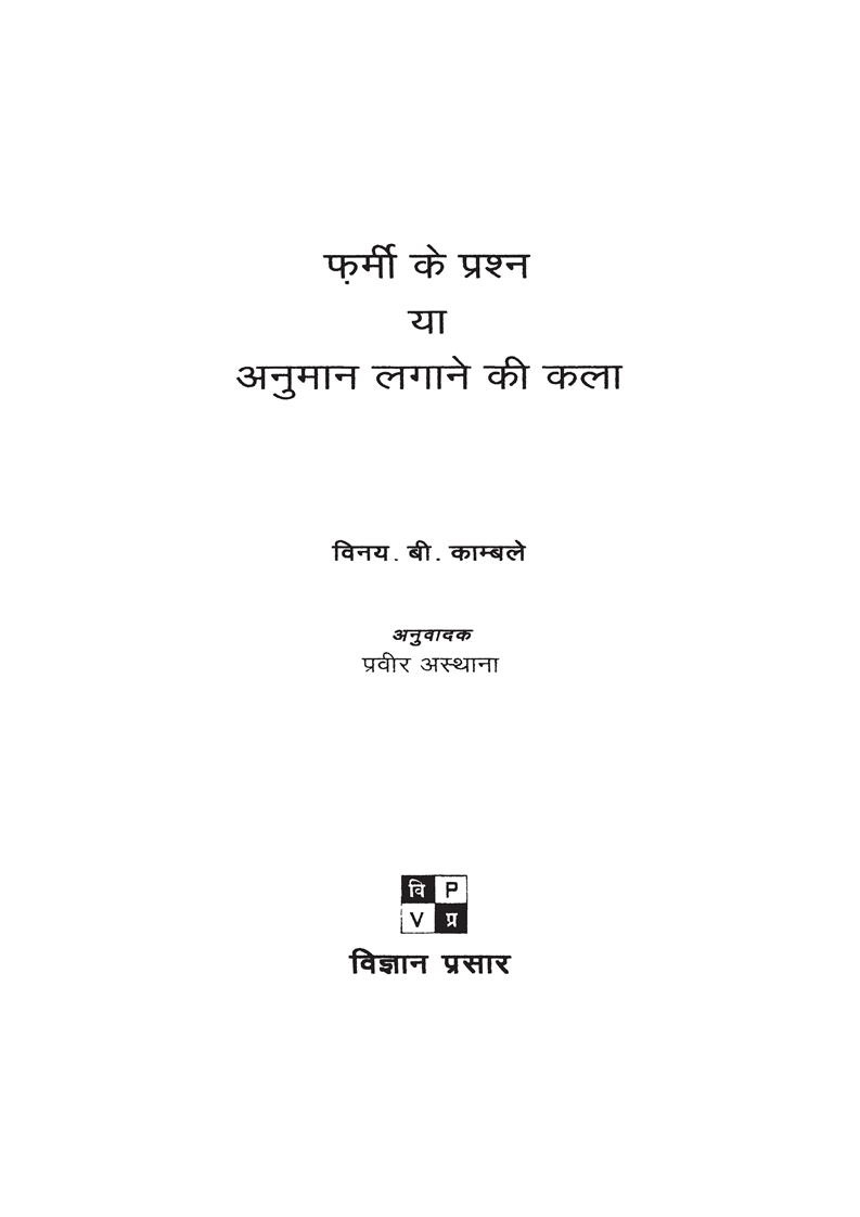 SAMHITA BOOK IN HINDI PDF DOWNLOAD