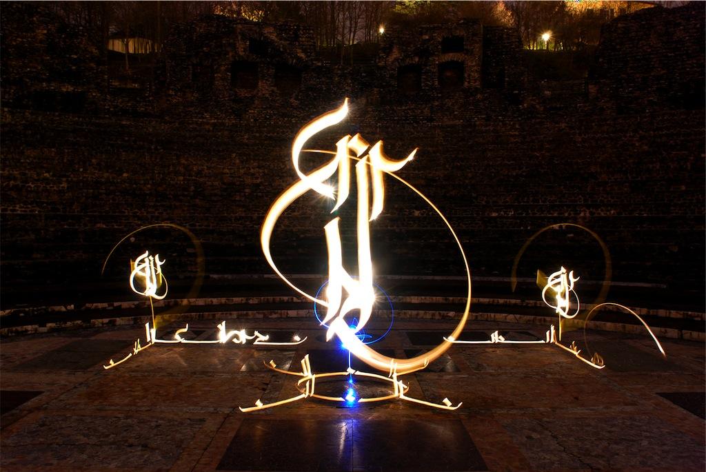 Vivre Libre by Kaalam Gambar gambar Kaligrafi Cahaya menarik oleh Julien Breton aka Kaalam