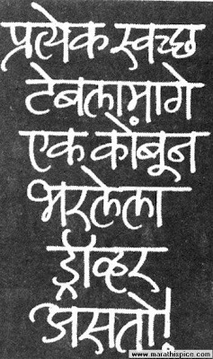 marathi garffity5