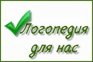 Интернет-сообщество логопедов