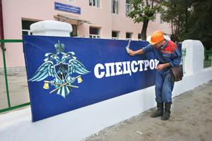 Сегодня стало известно, что Спецстрой намерен возвести в 2013 году 6 тысяч квартир для военных во Владивостоке (Приморский край) и Хабаровске (Хабаровский край).