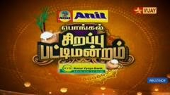 Pongal Sirappu Pattimandram15th January 2015 Vijay Tv Pongal Special 15-01-2015 Full Program Shows Vijay Tv Youtube Dailymotion HD Watch Online Free Download