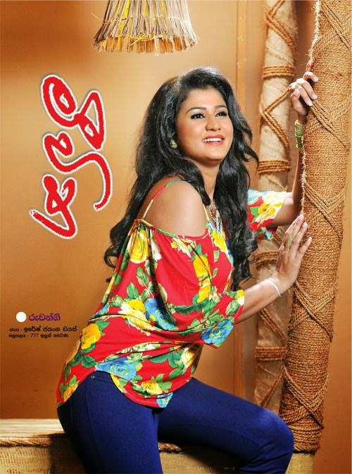 Ruwangi Shoot for Meevitha Paper - 04th May 2014