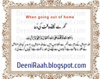 Pray When going Out of Home