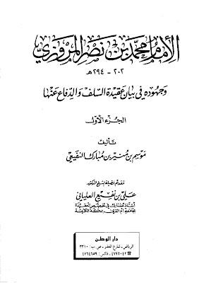 الإمام محمد بن نصر المروزي وجهوده في بيان عقيدة السلف والدفاع عنها pdf