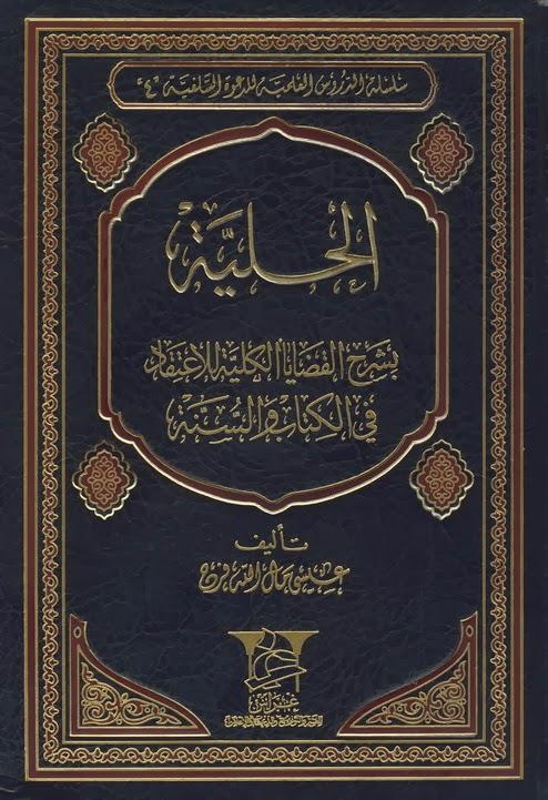 الحلية بشرح القضايا الكلية للاعتقاد في الكتاب والسنة - علي مال الله فرج
