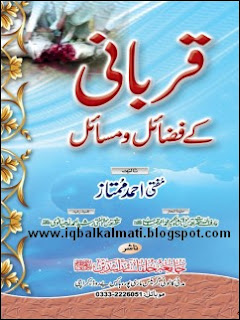 Qurbani Ke Fazail wa Masail Book Free Download